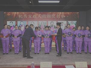 北京管家服务