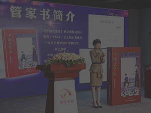 中国式管家服务