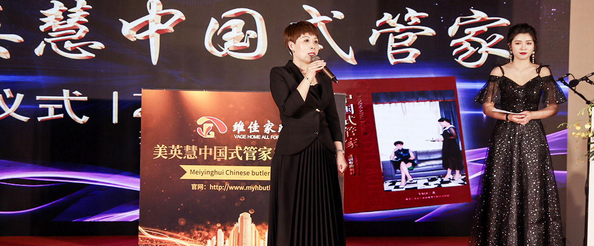 中国式管家作者