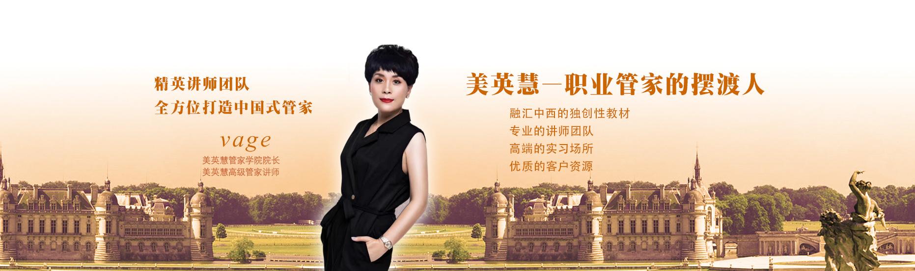 北京管家公司