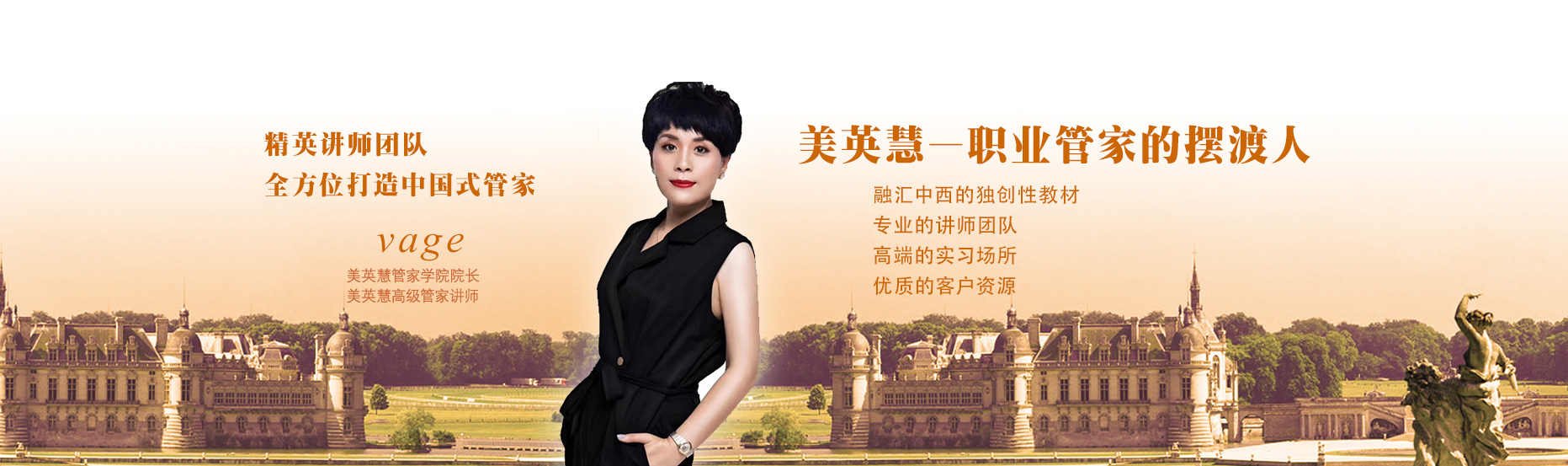 中式私人管家